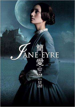 "A theme posters of NCPC's first original drama production ""Jane Eyre"". Actress Yuan Quan and actor Wang Luoyong star as Jane Eyre, Rochester in the drama. [Photo: ent.sina.com.cn]"