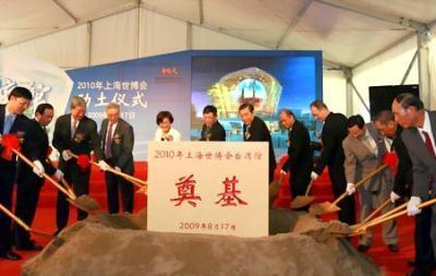 Delegatesattendtheground-breakingceremonyoftheTaiwanesepavilionforthe2010ShanghaiWorldExpoinShanghai,Aug17,2009.[Xinhua]