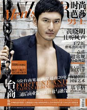 Huang Xiaoming S High Profile In Men S Style Cctv International